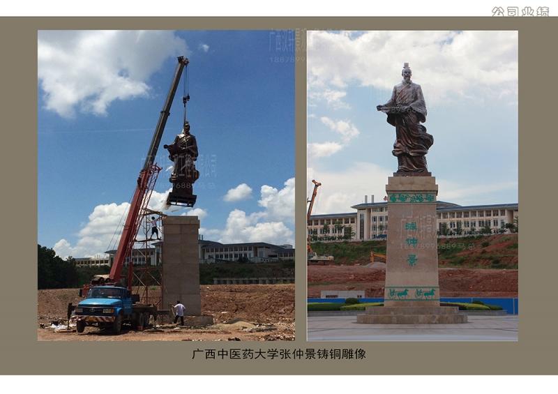 广西中医药大学张仲景雕像
