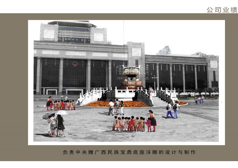 负责中央赠广西民族宝鼎底座浮雕设计制作