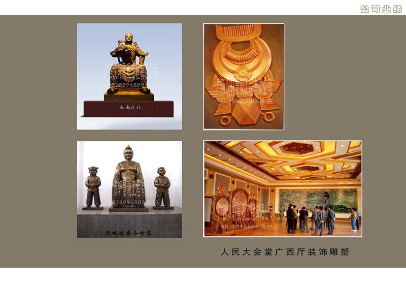 人民大会堂广西厅装饰雕塑