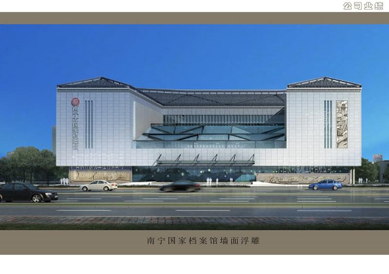 南宁国家档案馆墙面浮雕