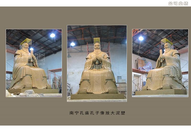 南宁孔子庙孔子像制作安装