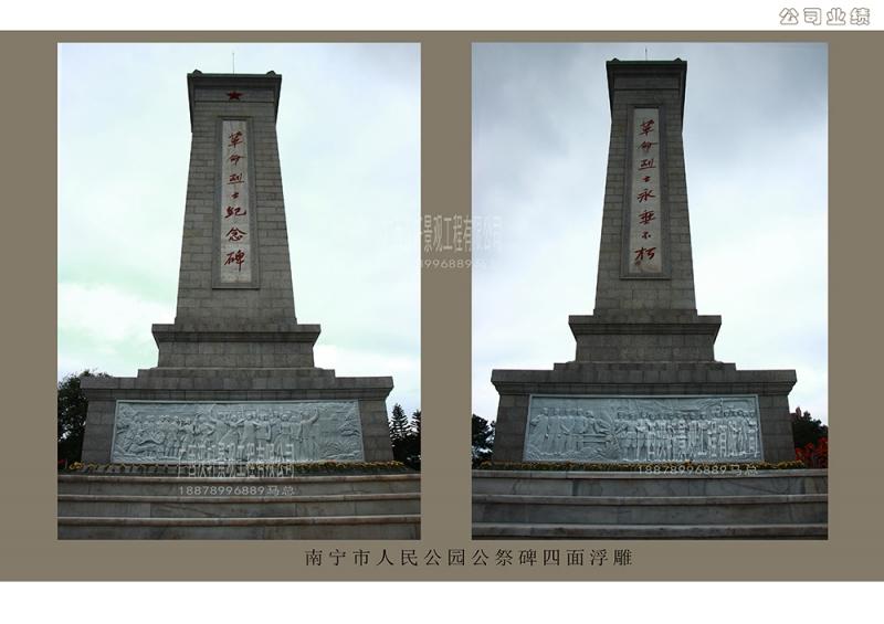 南宁市人民公园公祭碑四面浮雕