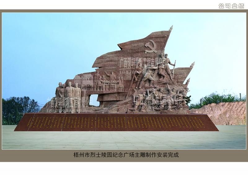 梧州市烈士陵园纪念广场主雕制作