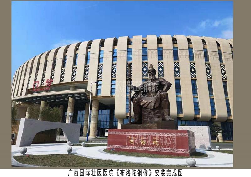 广西国际壮医医院《布洛陀铜像》