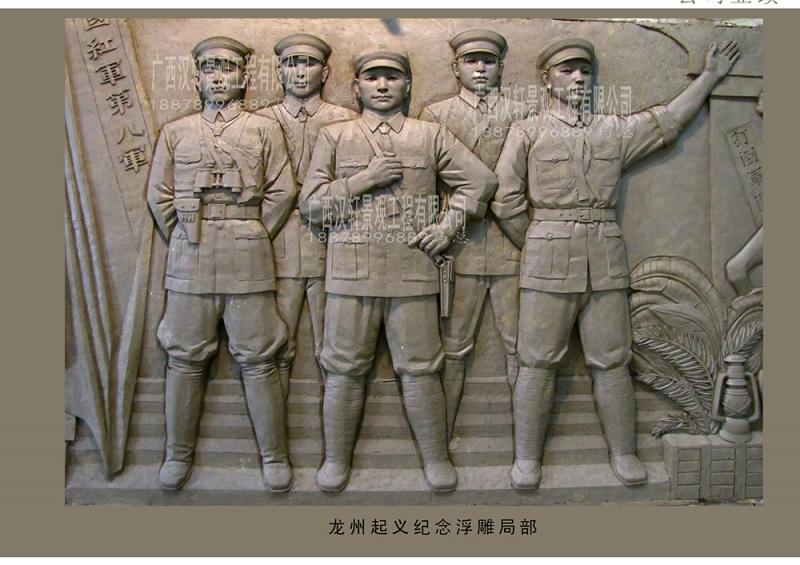 龙州起义纪念浮雕
