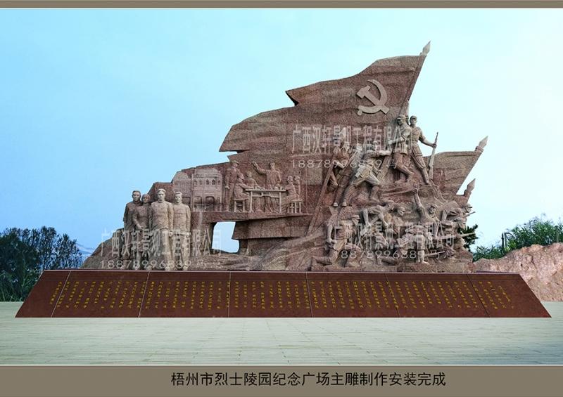 梧州市烈士陵园纪念广场主调制作完成