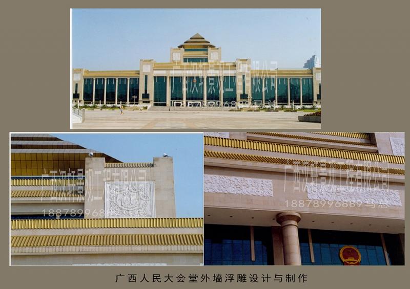 广西人民大会堂外墙浮雕设计与制作