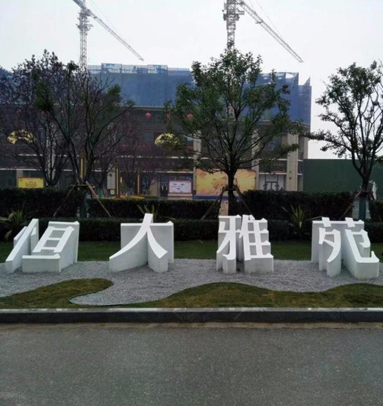 南宁楼盘雕塑